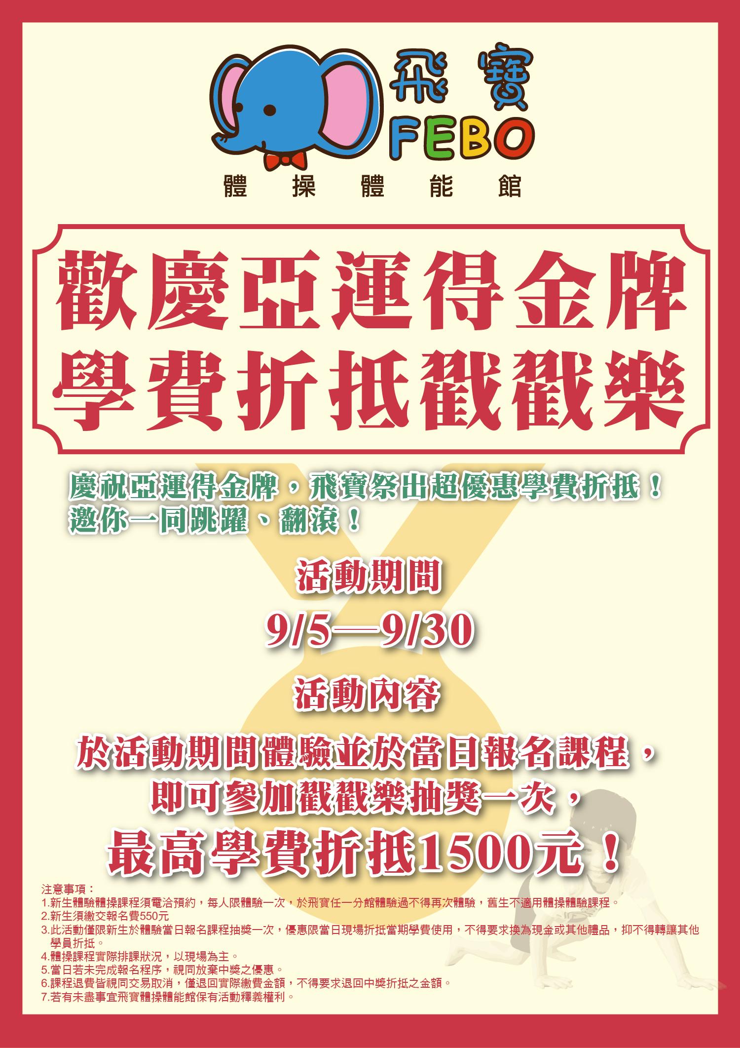 飛寶-9月戳戳樂官網內文
